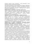 ООП новая 12. исправленdoc10