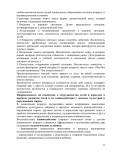 ООП новая 12. исправленdoc11