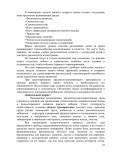 ООП новая 12. исправленdoc110