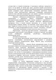 ООП новая 12. исправленdoc113