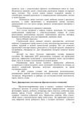 ООП новая 12. исправленdoc115