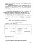 ООП новая 12. исправленdoc116