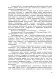 ООП новая 12. исправленdoc13