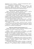 ООП новая 12. исправленdoc14