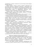 ООП новая 12. исправленdoc15