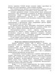 ООП новая 12. исправленdoc17