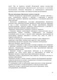 ООП новая 12. исправленdoc19