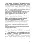 ООП новая 12. исправленdoc21