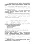 ООП новая 12. исправленdoc22