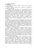 ООП новая 12. исправленdoc33