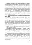 ООП новая 12. исправленdoc35