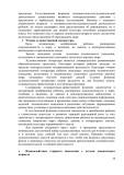 ООП новая 12. исправленdoc38