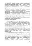 ООП новая 12. исправленdoc39