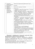 ООП новая 12. исправленdoc4