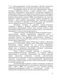 ООП новая 12. исправленdoc41