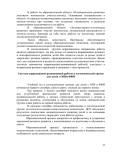 ООП новая 12. исправленdoc43