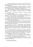 ООП новая 12. исправленdoc44