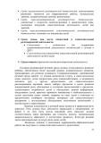 ООП новая 12. исправленdoc45