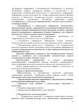 ООП новая 12. исправленdoc47