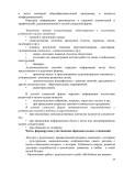 ООП новая 12. исправленdoc49