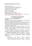 ООП новая 12. исправленdoc5