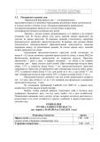 ООП новая 12. исправленdoc65