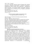 ООП новая 12. исправленdoc88