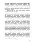 ООП новая 12. исправленdoc90