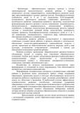 ООП новая 12. исправленdoc91