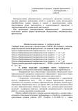 ООП новая 12. исправленdoc94