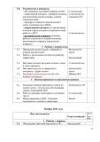 годовой план 2014-15гновый 11