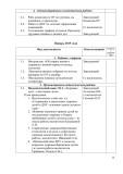 годовой план 2014-15гновый 16