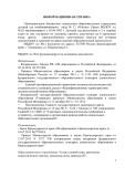 годовой план 2014-15гновый 2