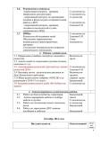 годовой план 2014-15гновый 9
